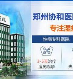 郑州协和医院是几级医院 与患者相约,与健康同行