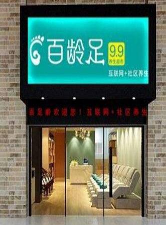 上海百龄足,打造互联网+社区养生新模式