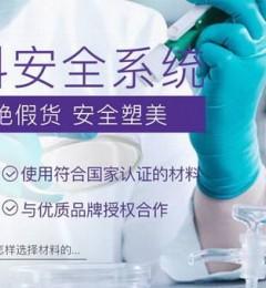 台州维多利亚整形设备怎么样 集世界尖端医美设备,引领塑美新标杆