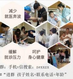 杭州复旦儿科医院专家在线解答