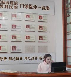 南京金陵中西医结合医院治疗尖锐吗?专业性病科专为患者健康保驾护航