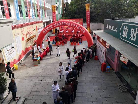 弘扬中医文化,第二届中医文化节在襄阳鼓楼医院开幕!