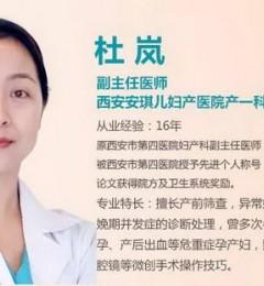 西安安琪儿妇产医院专家手记:宫缩乏力、胎心不稳……一路难关最终顺产