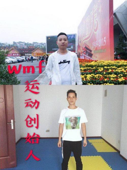 wmf运动创始人秦小兵教你健康安全合理瘦身