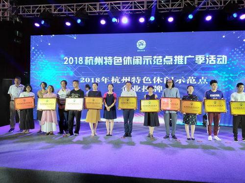 发域养发馆荣获2018年杭州特色休闲示范点