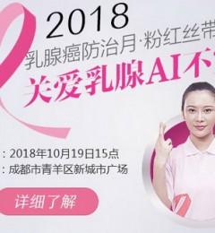 2018国际乳腺癌防治月・粉红丝带-关爱乳腺 AI不宜迟
