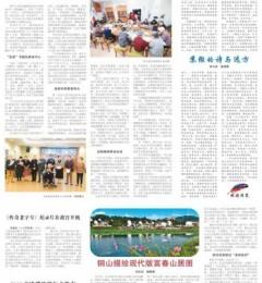 人民日报海外版重阳节专题报道《精神养老需要大爱》