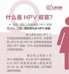 北京可预约九价宫颈癌疫苗
