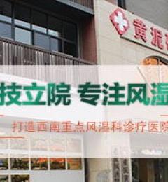 重庆黄泥磅医院治疗风湿病好不好?