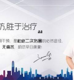 北京疤康刘加勇:疤痕疙瘩痒痛的根本原因