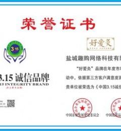 """热烈庆祝""""好爱灸""""被评选为""""中国3.15诚信品牌"""""""