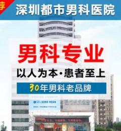 深圳都市医院黑不黑? 实力可靠,价格亲民