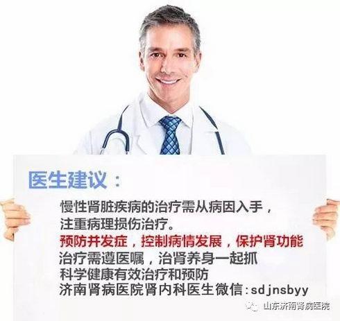 济南肾病医院专家-慢性肾病总是复发要考虑是否治疗不当的问题