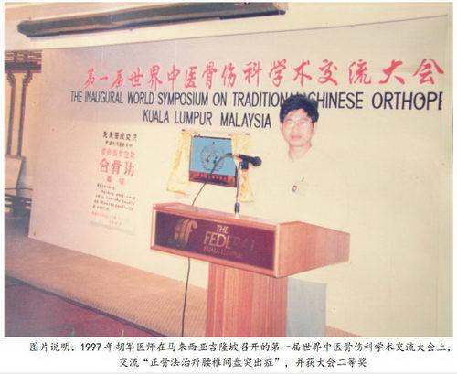 永康胡军中医师的名气 来自百姓的口碑