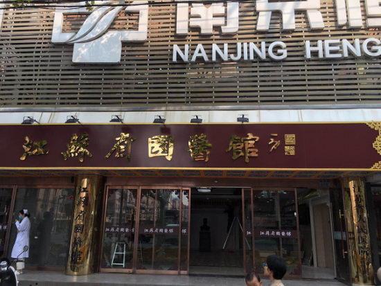 江苏省国医馆正式入驻南京恒大中医医院