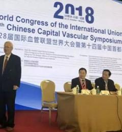 长峰医院集团汪文杰董事长就任国际血管联盟(IUA)中国分部全体委员会副主席