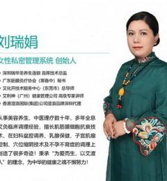 刘瑞娟专访|解开女人的幸福密码