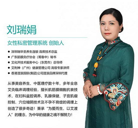 刘瑞娟专访|呵护女性健康 绽放美丽自信