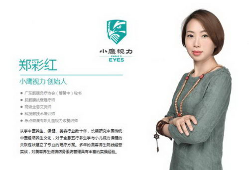 郑彩虹专访-揭开眼部的面纱【小鹰视力】