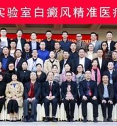 【重磅新闻】中国白癜风精准医疗研究联盟正式成立,广州新世纪成为联盟首批成员单位