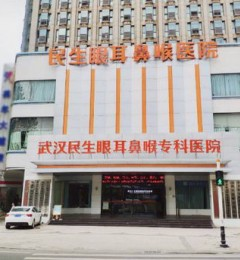 武汉民生眼耳鼻喉医院地理位置 交通便捷科学全面诊疗