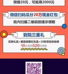 贵阳华美20周年庆盛大开幕!爆款项目任性购!