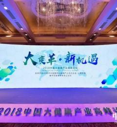 2018中国大健康产业高峰论坛广誉远斩获两项大奖