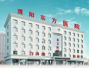 濮阳东方医院评价咋样 对患者负责,让患者满意