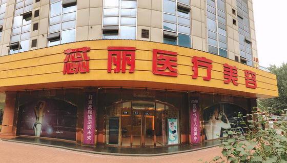 北京蕊丽整形医院咋样 一切美丽事物的聚集地