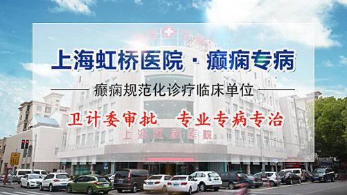 上海虹桥医院治疗好不好 提供强有力的医疗保障