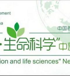 """2018""""电子信息+生命科学""""中新创新技术论坛即将举办"""