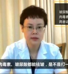 北京伊美尔幸福医院:肉毒素和玻尿酸的区别是什么?