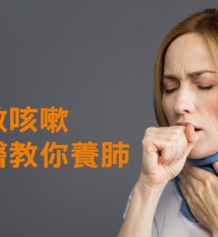 咳嗽、皮�w�W、便�z 肺部有毒素蓄积