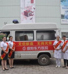 濮阳东方医院治疗可靠吗 保护患者隐私,全力解除病痛
