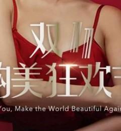 【11・11优惠盛典】爆款任性购,尽在成都艺星整形美容医院