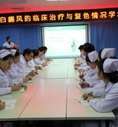 北京国丹医院能看好白癜风吗