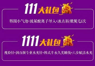 【脱单大作战】天津美莱双11福利打包来袭,速速抢购啦