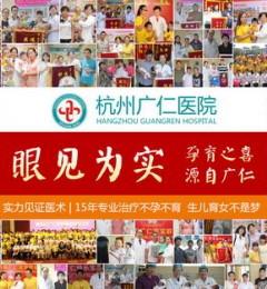 杭州广仁医院怎么样 专家亲诊看病精准好得快