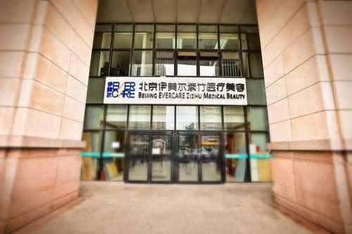 """北京正规的医疗美容机构有哪些?伊美尔专家倡导""""三正联盟"""""""