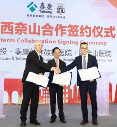 泰康与美国西奈山医院签约  国际顶级医疗机构落地南京