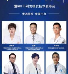 由青逸植发医院举办NHT不剃发植发技术发布会圆满闭幕