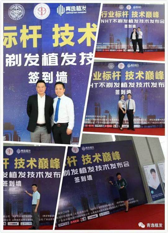 由青逸植发医院举办NHT不剃发植发技术发布会在深圳圆满闭幕