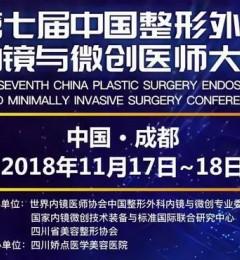 北京禾美嘉任学会院长受邀参加第七届中国整形外科内镜与微创医师大会