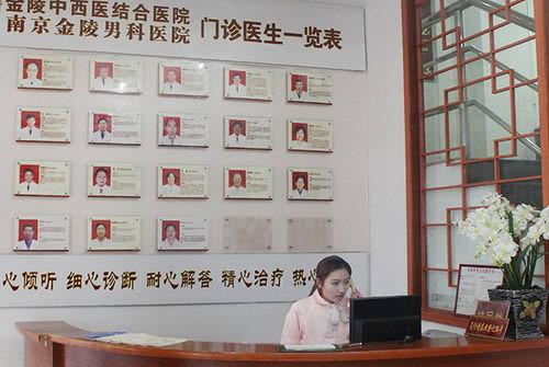 南京金陵中西医结合医院专家医生谁好 刘喜华主任不错