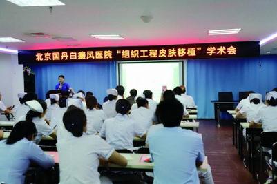 北京:组织工程皮肤移植治疗白癜风