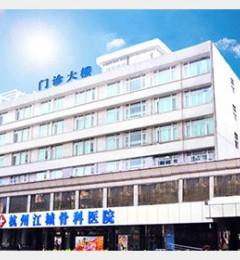 杭州江城骨科医院评价好不好 服务于民 牢记行医使命