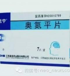 北京国仁医院特邀会诊专家徐俊教授:抗精神病药物在痴呆患者的滥用