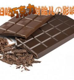 妈妈孕期吃巧克力 新生儿更易适应新环境
