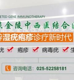 南京金陵中西医结合医院靠谱可信具体位置做群众安心的医院
