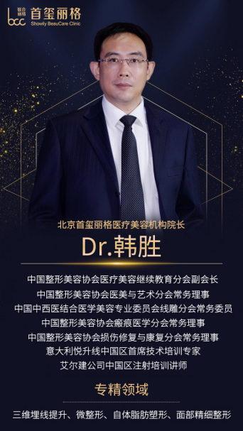 首玺丽格韩胜院长当选中国整形美容协会继续教育分会副会长